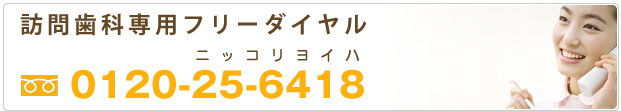 0120-25-6418