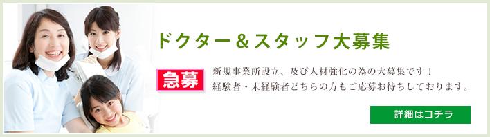訪問歯科診療のDr・スタッフ大募集!!