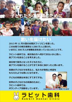 フィリピン台風災害支援
